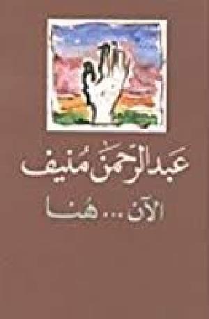 شرق المتوسط عبد الرحمن منيف