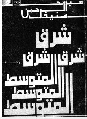 رواية شرق المتوسط Pdf 13