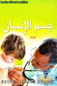 تحميل كتاب رحلة الايمان في جسم الانسان pdf