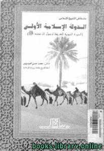 قراءة و تحميل كتاب الدولة الاسلامية الاولى -السيرة النبوية PDF