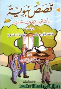 قراءة و تحميل كتاب قصص نبوية باسلوب تربوى PDF
