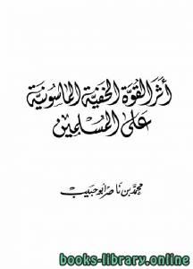 قراءة و تحميل كتاب أثر القوة الخفية الماسونية على المسلمين PDF