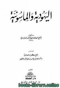 قراءة و تحميل كتاب اليهود والماسونية PDF