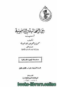 قراءة و تحميل كتاب بين البهائية والماسونية نسب PDF