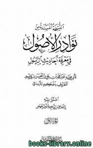 قراءة و تحميل كتاب نوادر الأصول في معرفة أحاديث الرسول (النسخة المسندة) PDF