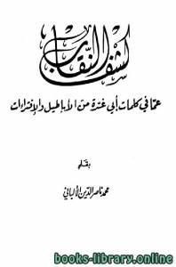 قراءة و تحميل كتاب كشف النقاب عما في كتاب أبي غدة من الأباطيل والإفتراءات PDF