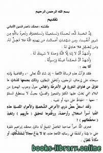 قراءة و تحميل كتاب ماذا ينقمون من الشيخ الألباني PDF
