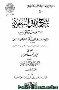قراءة و تحميل كتاب نثر الورود شرح مراقي السعود (المجمع) PDF