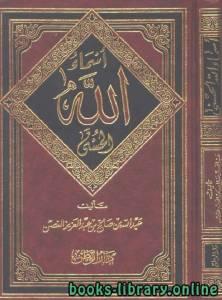 قراءة و تحميل كتاب أسماء الله الحسنى PDF