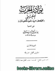 قراءة و تحميل كتاب نوادر الحرب العظمى PDF