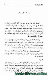 قراءة و تحميل كتاب الرياض النظرة في فضائل الحج والعمرة PDF
