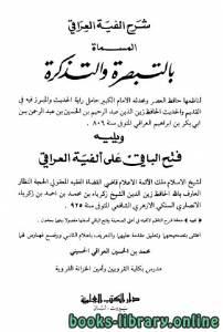 قراءة و تحميل كتاب شرح ألفية العراقي المسماة بالتبصرة والتذكرة PDF