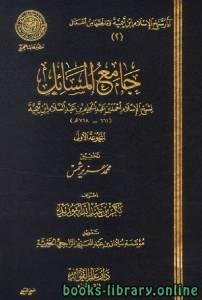 قراءة و تحميل كتاب جامع المسائل PDF