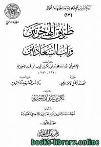 قراءة و تحميل كتاب طريق الهجرتين وباب السعادتين (ط. المجمع) PDF