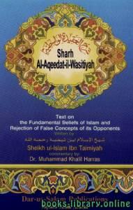 قراءة و تحميل كتاب The Fundamental Beliefs if Islam شرح العقيدة الواسطية PDF