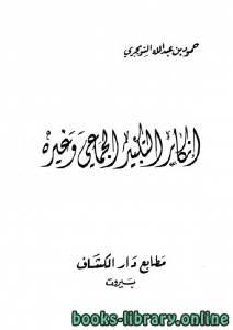 قراءة و تحميل كتاب إنكار التكبير الجماعي وغيره PDF