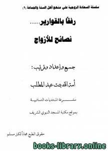 قراءة و تحميل كتاب رفقاً بالقوارير.....نصائح للأزواج PDF