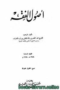 قراءة و تحميل كتاب أصول الفقه PDF
