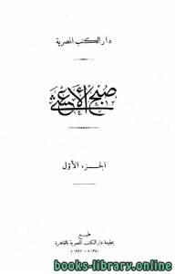قراءة و تحميل كتاب صبح الأعشى في كتابة الإنشا PDF