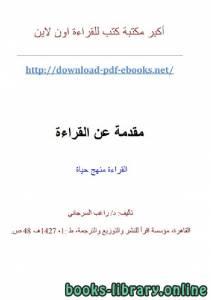 قراءة و تحميل كتاب تذكرة الموضوعات PDF