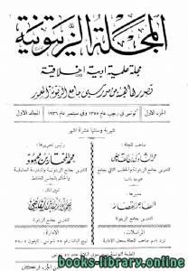 قراءة و تحميل كتاب المجلة الزيتونية (1355هـ) PDF