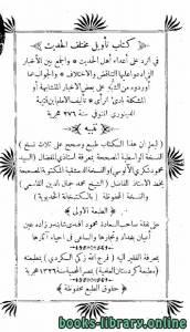 قراءة و تحميل كتاب تأويل مختلف الحديث (ط مطبعة كردستان) PDF