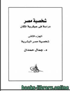 قراءة و تحميل كتاب شخصية مصر دراسة في عبقرية المكان الجزء الثاني: شخصية مصر البشرية PDF