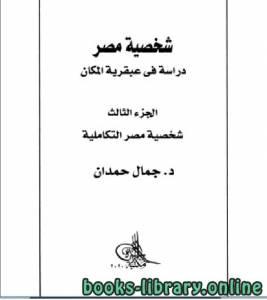 قراءة و تحميل كتاب شخصية مصر دراسة في عبقرية المكان الجزء الثالث: شخصية مصر التكاملية PDF