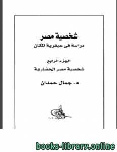 قراءة و تحميل كتاب شخصية مصر دراسة في عبقرية المكان الجزء الرابع: شخصية مصر الحضارية PDF