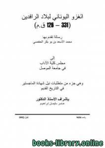 قراءة و تحميل كتاب  الغزو اليوناني لبلاد الرافدين الفصل الحادي عشر المحتويات PDF