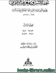 قراءة و تحميل كتاب تحفة  الأشراف بمعرفة الأطراف (ت: معروف) مجلد 3 PDF