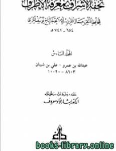 قراءة و تحميل كتاب تحفة الأشراف بمعرفة الأطراف (ت: معروف) مجلد6 PDF