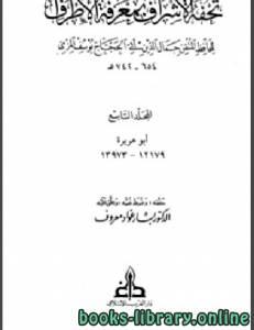 قراءة و تحميل كتاب تحفة الأشراف بمعرفة الأطراف - ت بشار معروف مجلد 9 PDF