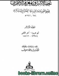 قراءة و تحميل كتاب تحفة الأشراف بمعرفة الأطراف - ت بشار معروف مجلد 10 PDF