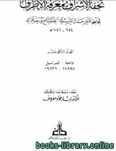 قراءة و تحميل كتاب تحفة الأشراف بمعرفة الأطراف - ت بشار معروف مجلد 12 PDF