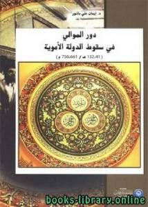 قراءة و تحميل كتاب  دور الموالي في سقوط الدولة الأموية 41-132ه/661-750م PDF