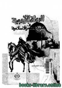 قراءة و تحميل كتاب  الدولة الأيوبية في تاريخ مصر الإسلامية PDF