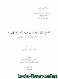 قراءة و تحميل كتاب الدعوة الإسلامية في عهد الدولة الأيوبية PDF