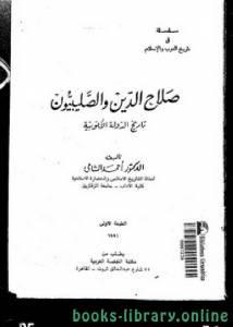 قراءة و تحميل كتاب صلاح الدين والصليبيون تاريخ الدولة الأيوبية PDF