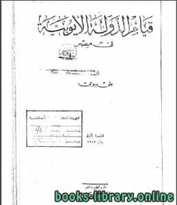 قراءة و تحميل كتاب قيام الدولة الأيوبية في مصر PDF