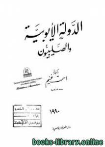 قراءة و تحميل كتاب الدولة الأيوبية والصليبيون PDF