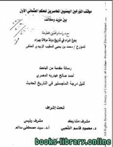 قراءة و تحميل كتاب موقف المؤرخين اليمنيين المعاصرين للحكم العثماني الاول بين مؤيد ومخالف الجزء الاول PDF