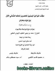 قراءة و تحميل كتاب موقف المؤرخين اليمنيين المعاصرين للحكم العثماني الاول بين مؤيد ومخالف الجزء الثاني PDF