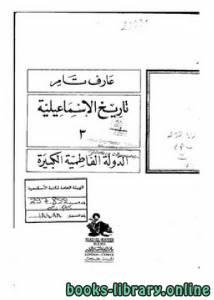قراءة و تحميل كتاب تاريخ الإسماعيلية الدولة الفاطمية الكبيرة PDF