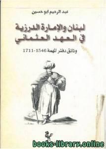 قراءة و تحميل كتاب لبنان والإمارة الدرزية في العهد العثماني PDF