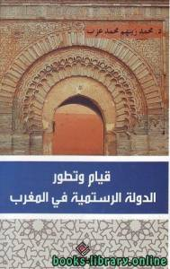 قراءة و تحميل كتاب قيام وتطور الدولة الرستمية في المغرب PDF