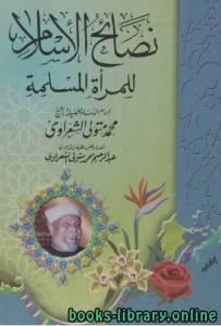 قراءة و تحميل كتاب نصائح الاسلام للمراةالمسلمة PDF