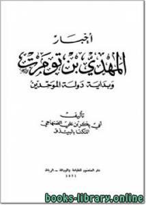 قراءة و تحميل كتاب أخبار ابن تومرت الجزء الرابع PDF