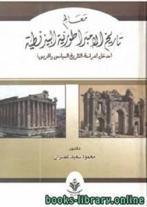 قراءة و تحميل كتاب معالم تاريخ الامبراطورية البيزنطية PDF