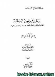 قراءة و تحميل كتاب ورثة الأمبراطورية الرومانية PDF